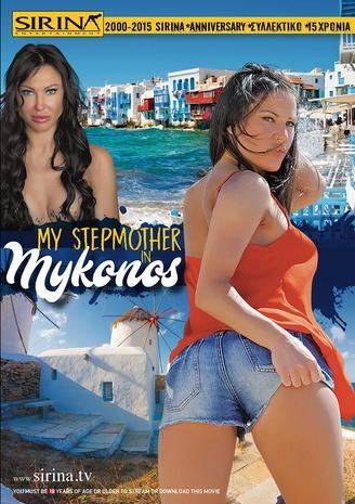 My stepmother in Mykonos