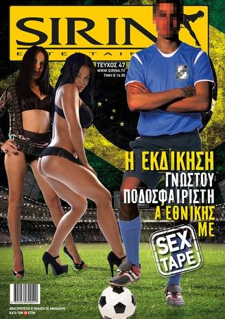 Η εκδίκηση γνωστού ποδοσφαιριστή Α' Εθνικής με Sex Tape
