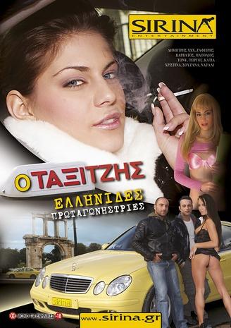 Ο ταξιτζής