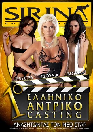 1ο Ελληνικό Αντρικό Casting