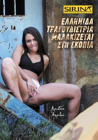 Ελληνίδα τραγουδίστρια μαλακίζεται στη σκοπιά