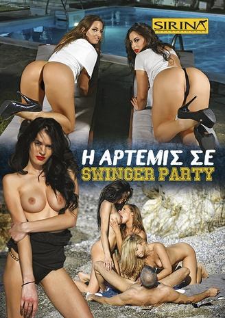 Η Άρτεμις σε swinger party