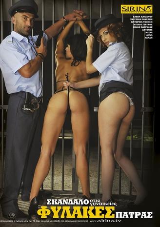Σκάνδαλο στις γυναικείες φυλακές