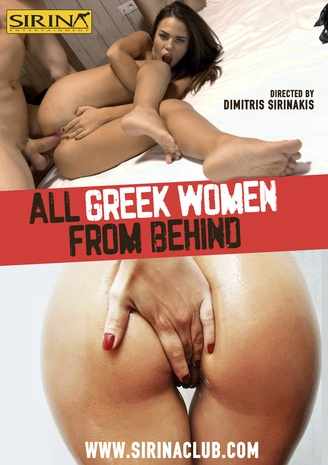 All Greek Women from Behind