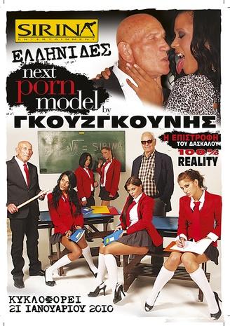 Ελληνίδες Next Porn Model by Γκουζγκούνης