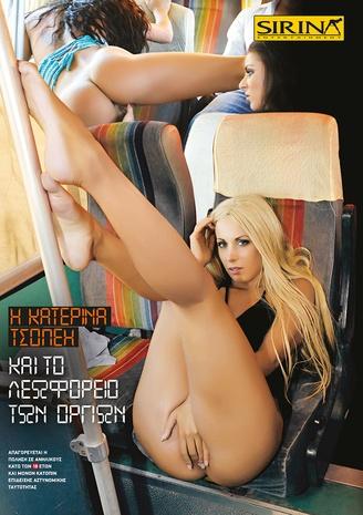 Η Κατερίνα Τσοπέη και το λεωφορείο των οργίων