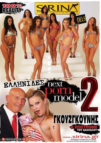 Ελληνίδες Next Porn Model 2 - Η επιστροφή του δασκάλου
